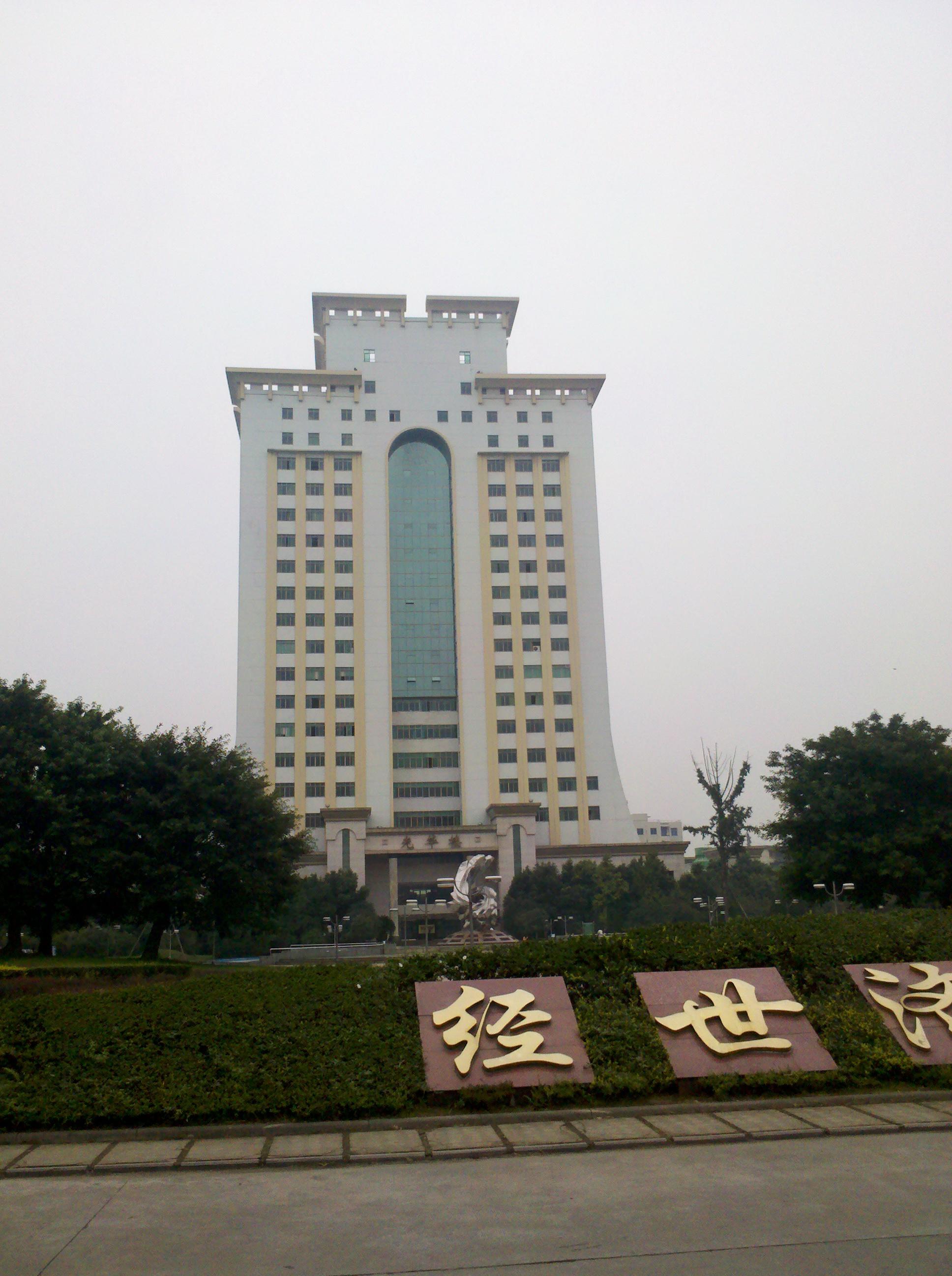 Universität für Wirtschaft und Finanzen Südwestchinas - Wikiwand