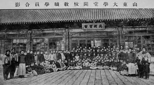 File:Shandong imperial university opening ceremony.jpg