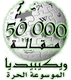 Wikipedia-logo-ar copy.png