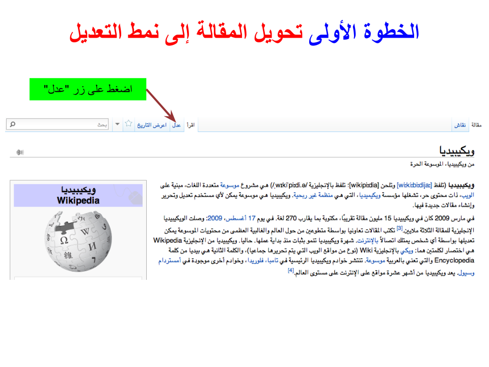 ملفarabic Wikipedia Tutorial Add Category 3png ويكيبيديا