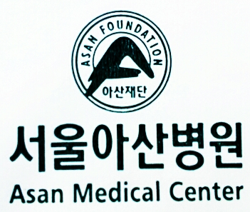 Asan Statement On Media Claims Linking >> Asan Medical Center Wikipedia