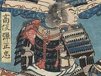 Japanese Takeda retainer