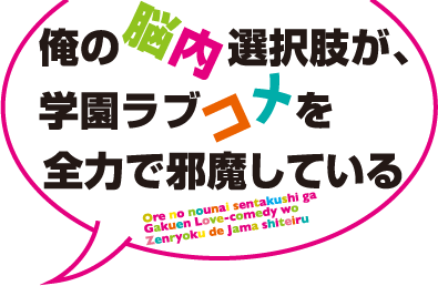 "Noucome_logo - Ore No Nounai Sentakushi Ga ""NouCome"" [10/10 + Ova] [Mega] [Finalizado] - Anime Ligero [Descargas]"