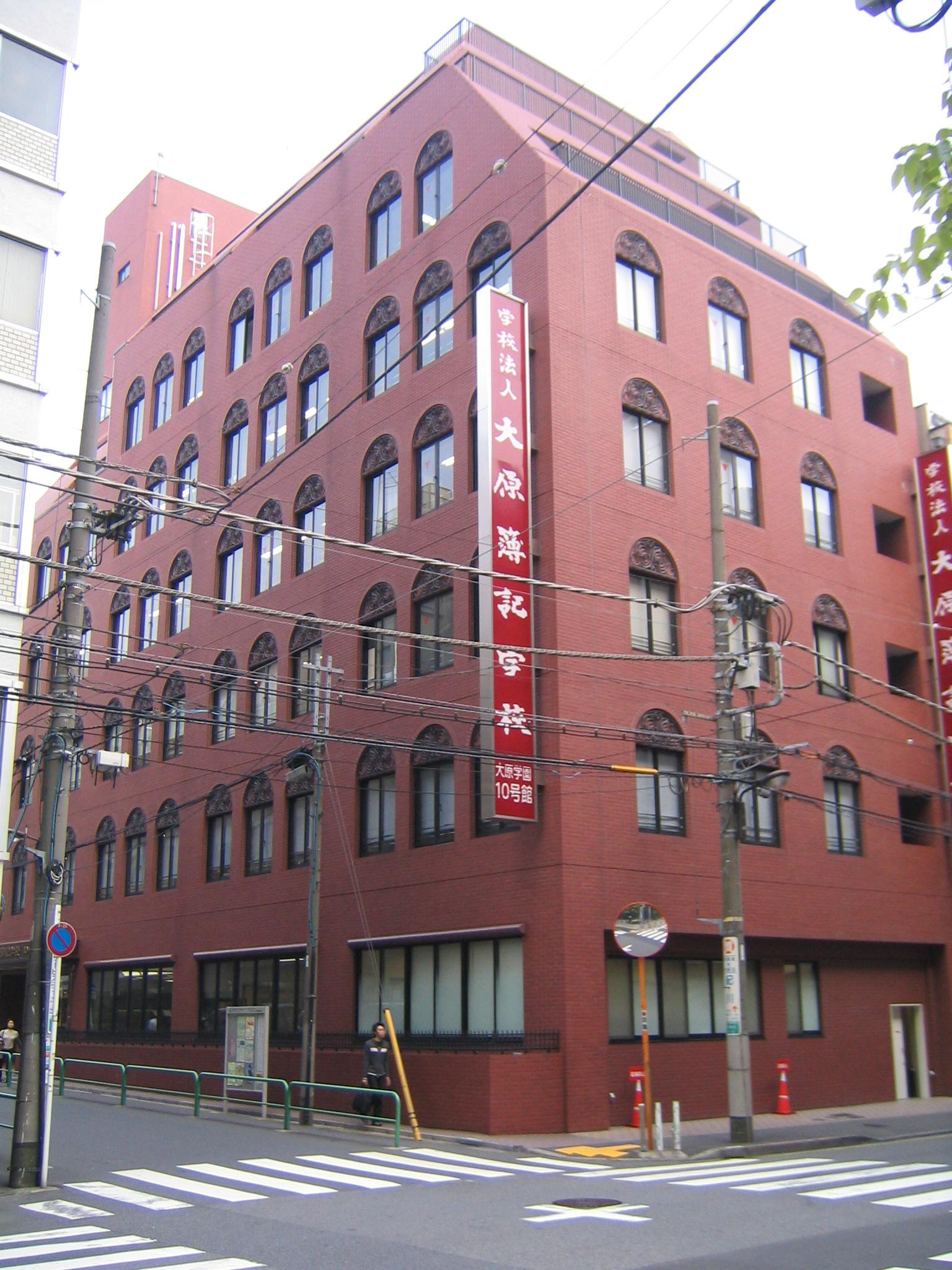大原 学園 横浜 校