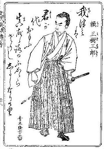 Rai Mikisaburou.jpg