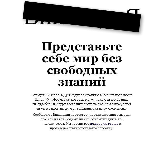 Что случилось с Википедией: внешний вид 10 июля 2012 года