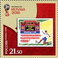 Russia stamp 2016 № 2120.jpg