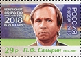 Russia stamp 2016 № 2184.jpg