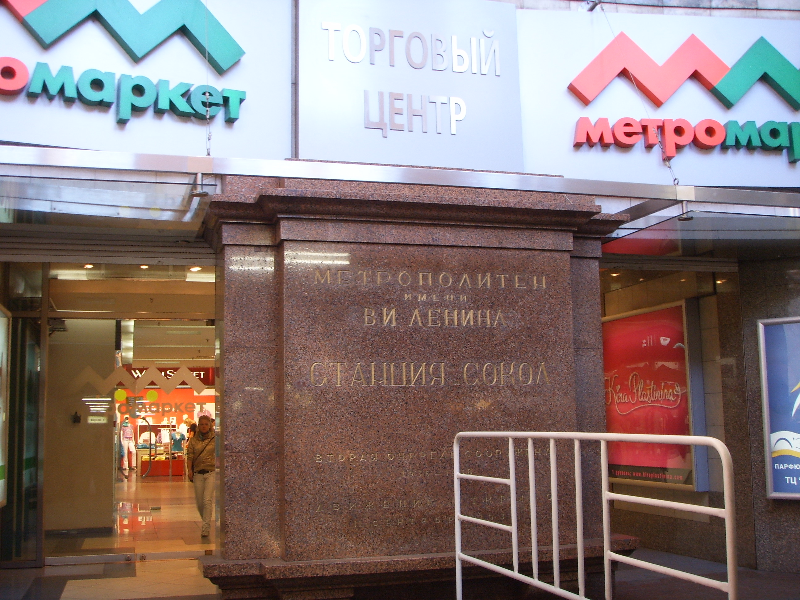 Sokol metro entrance to Metromarket.JPG