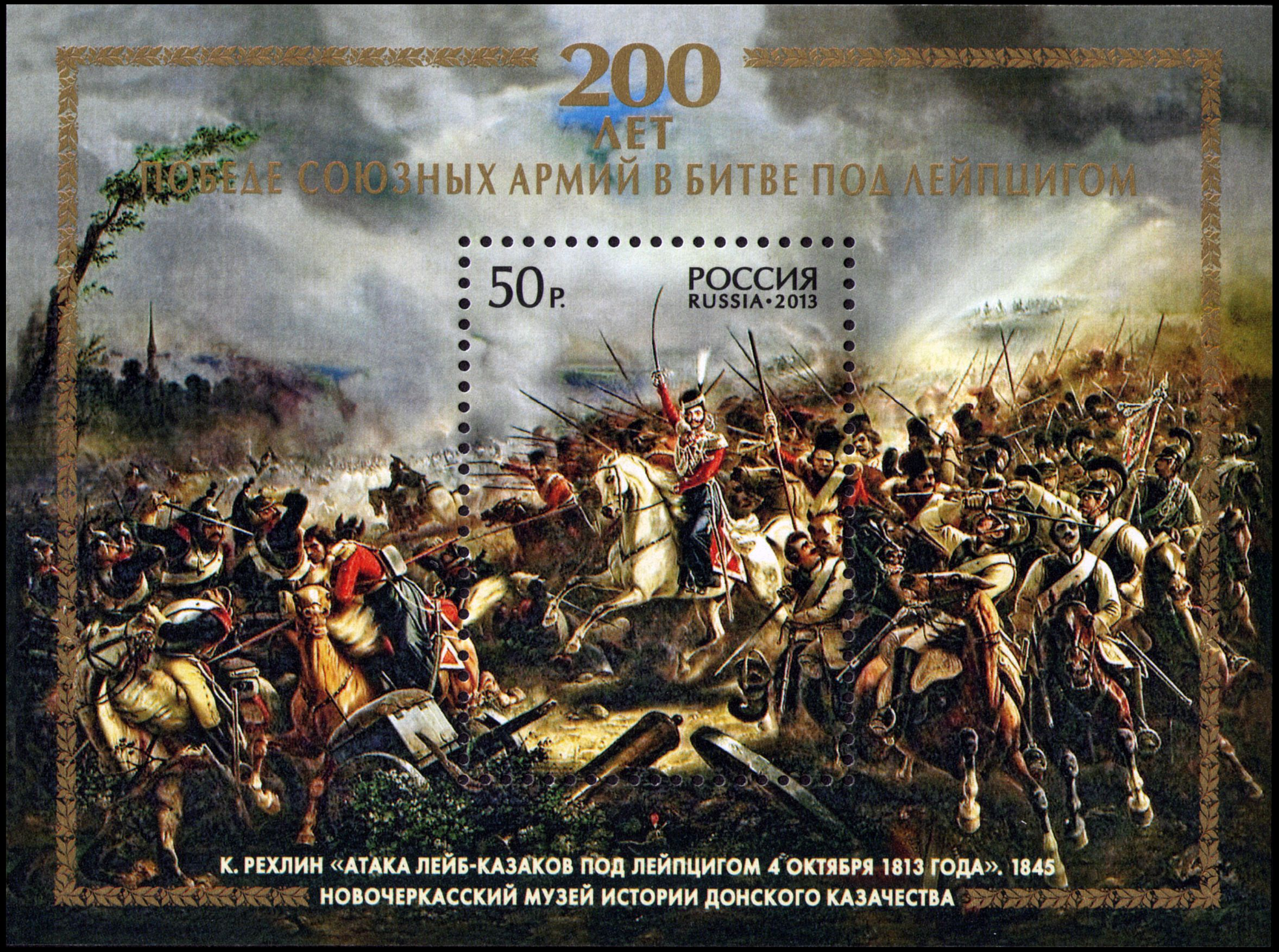 File:Stamp of Russia 2013 No 1739 Battle of Leipzig.jpg
