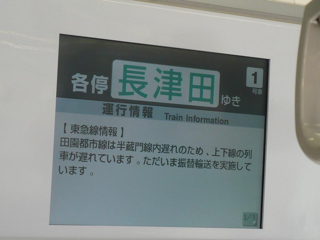 東急田園都市線運用情報