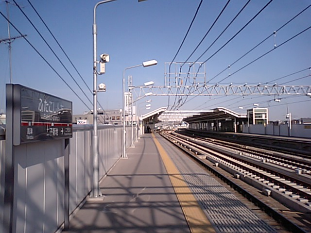 Kawasaki Station To Shibuya Station