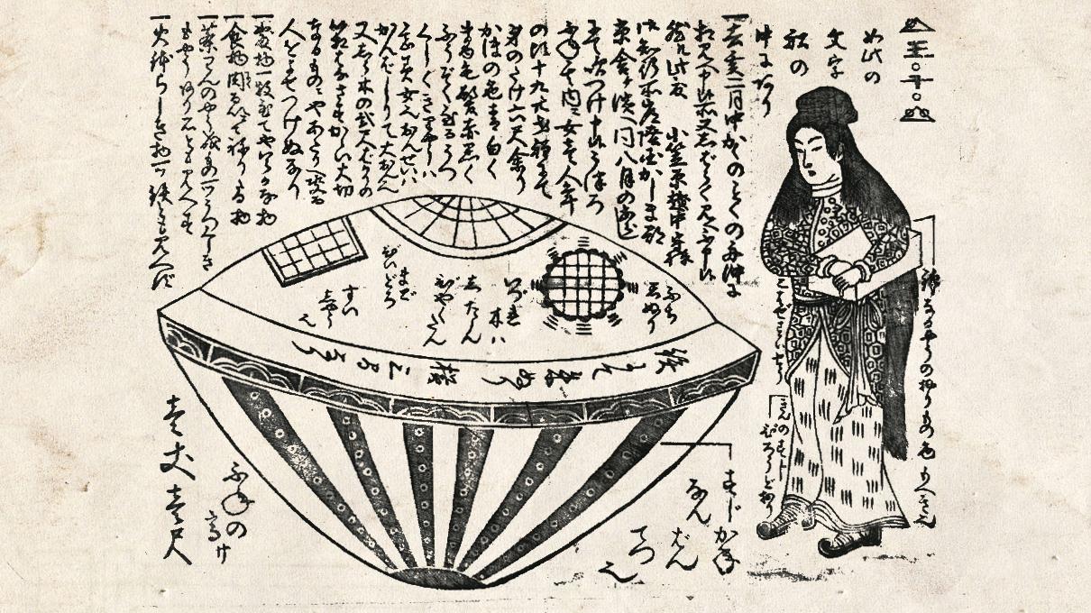Японская легенда  Уцуро бонэ
