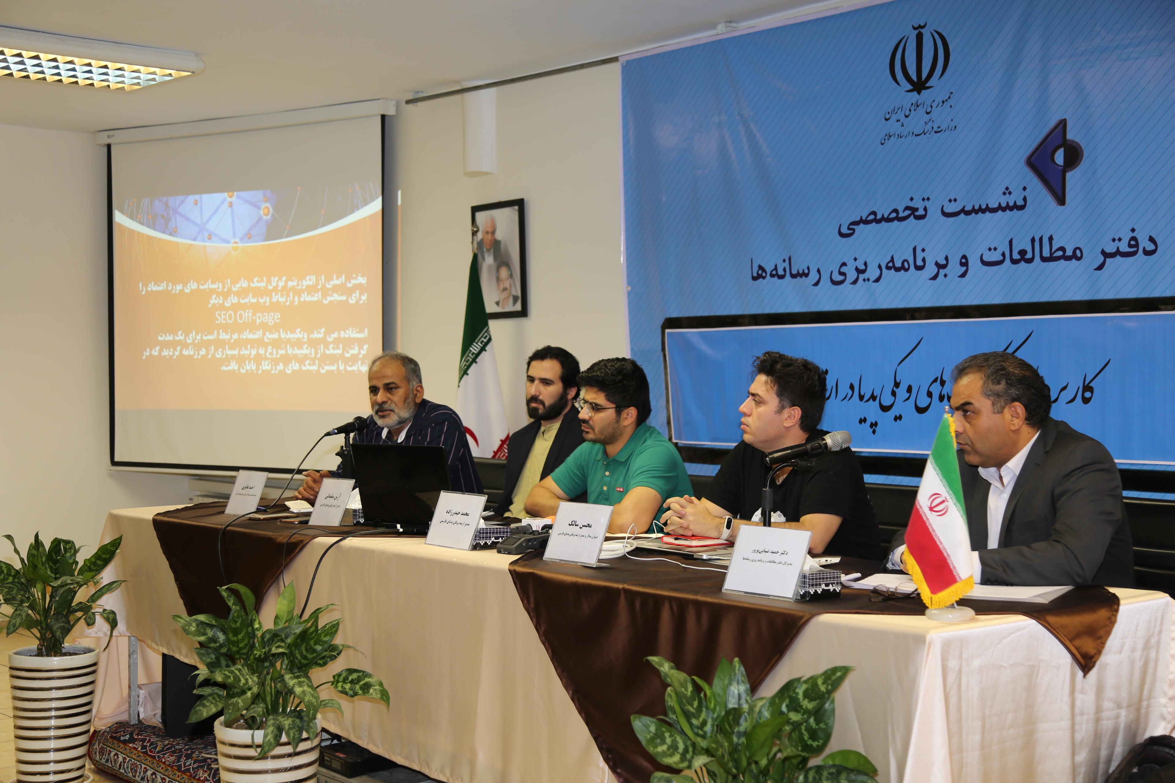 File wikipedia and journalism meeting in bureau of media studies