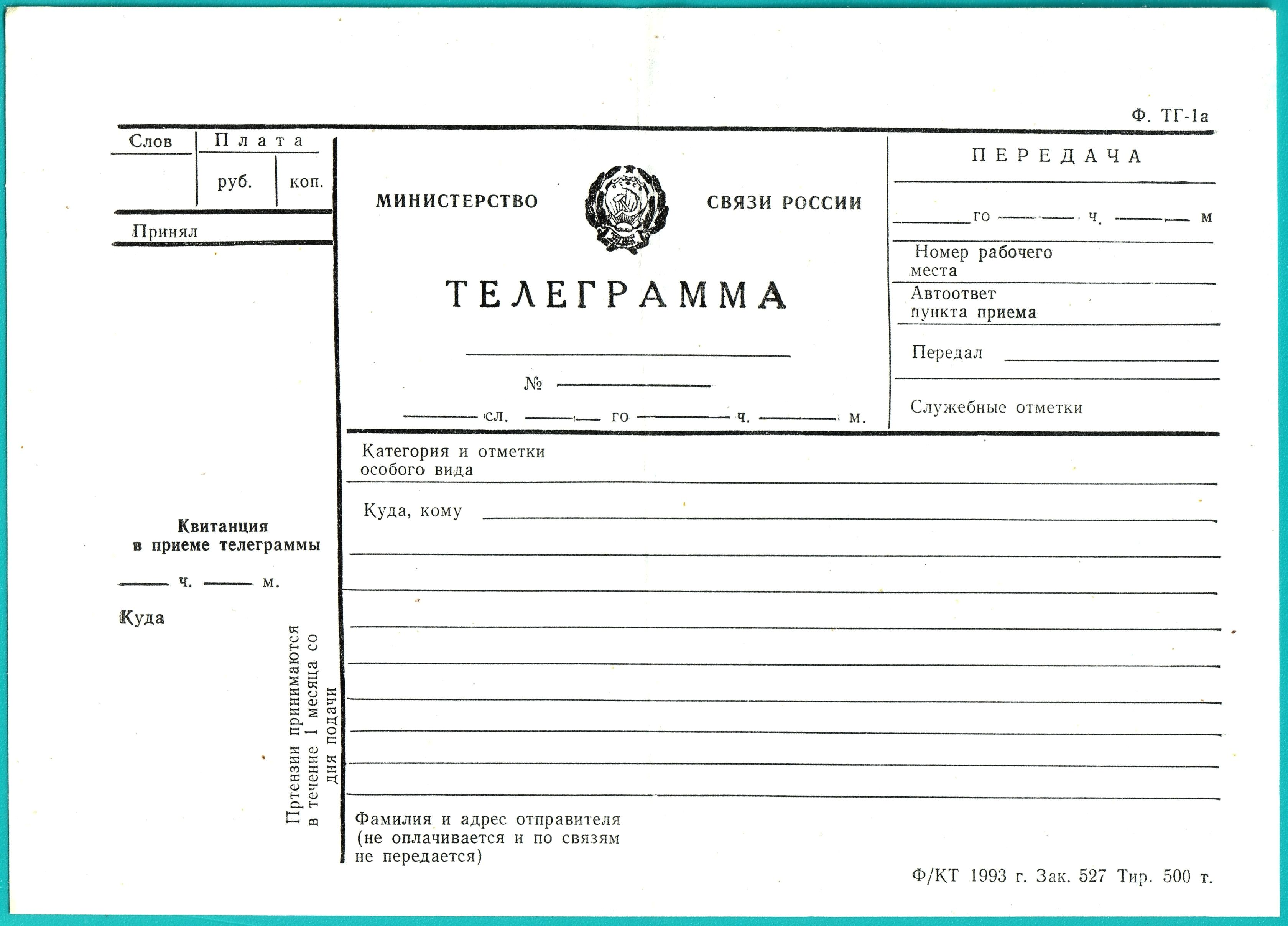 случае картинка бланка телеграммы мягкой мебели