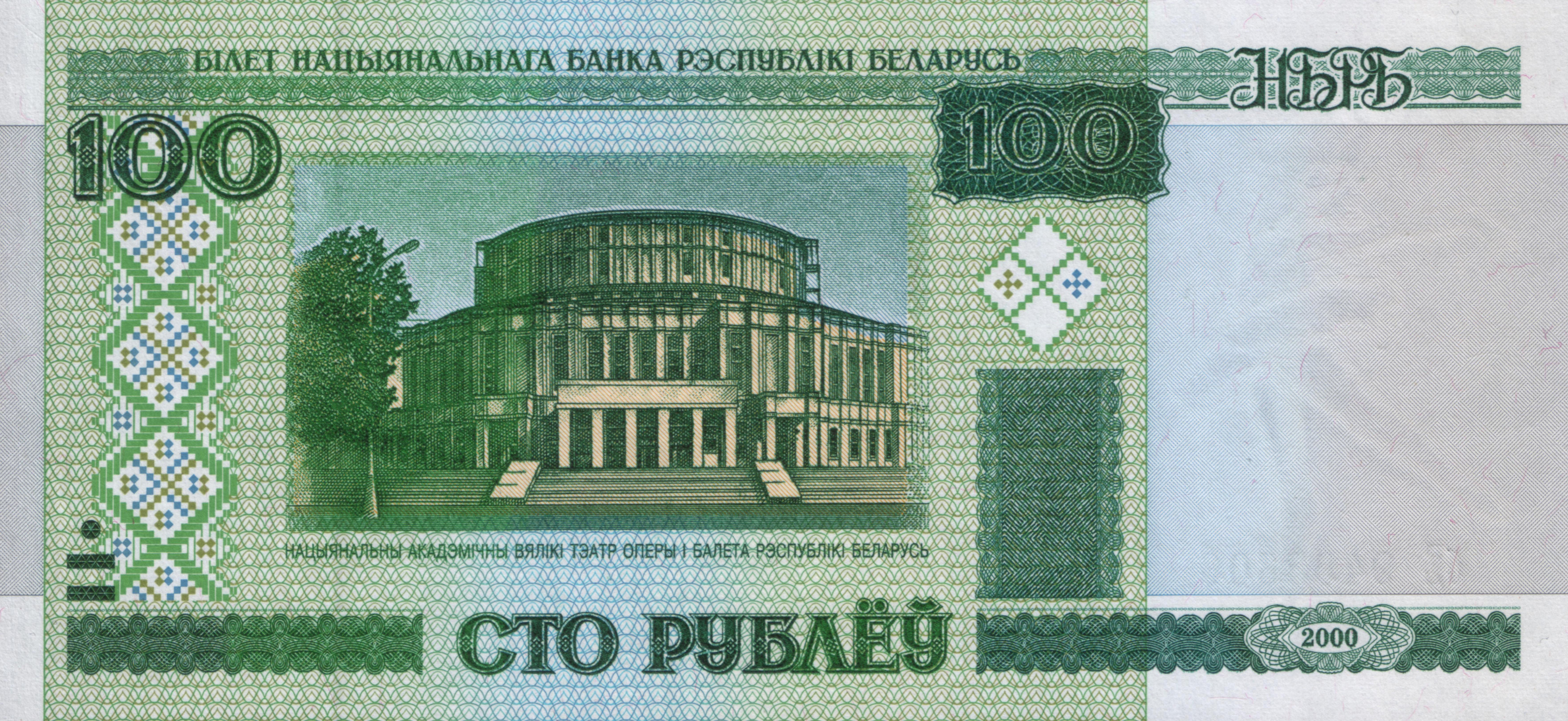 Description 100 rubles belarus 2000 f