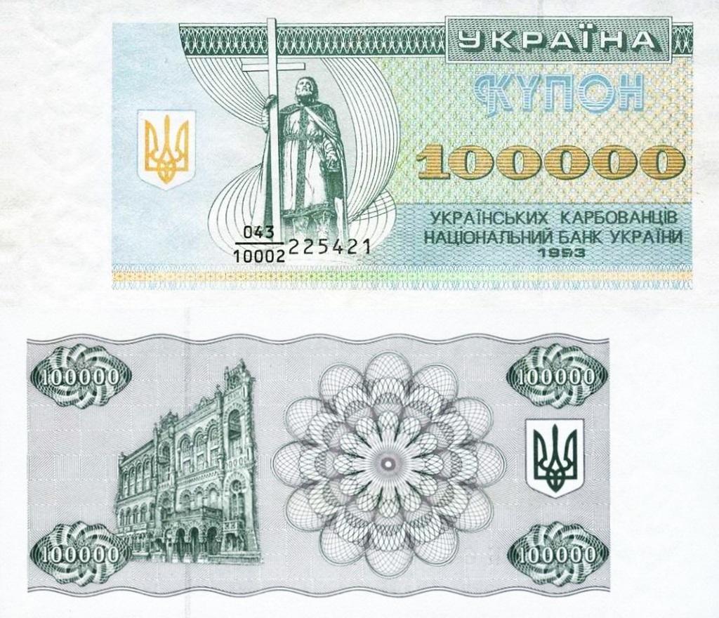 Нацбанк замінить паперові 1, 2, 5 та 10 гривень монетами - Цензор.НЕТ 1108