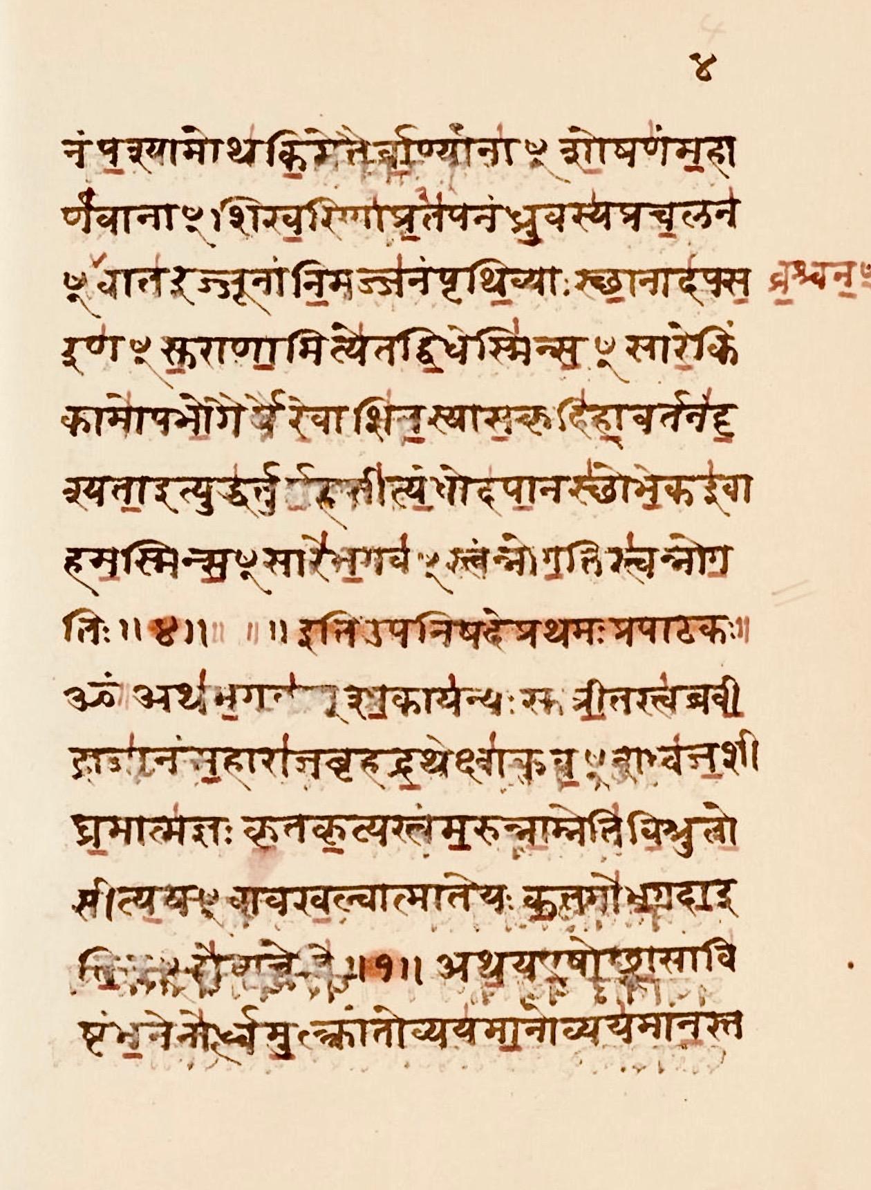 datiranje razdoblja ramayana