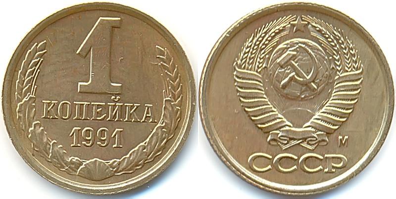 http://upload.wikimedia.org/wikipedia/commons/2/2b/1_копейка_СССР_1991_г.jpg