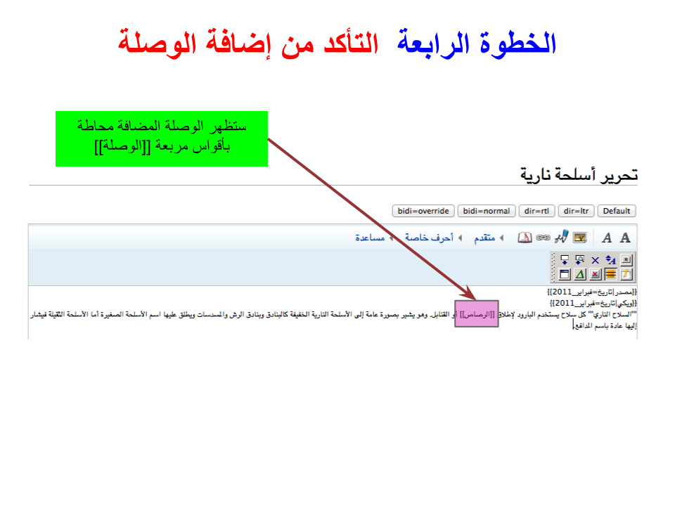 how to add internal links in html