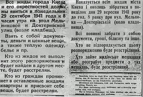 В Киеве представили программу мероприятий к 75-й годовщине трагедии Бабьего Яра - Цензор.НЕТ 1490