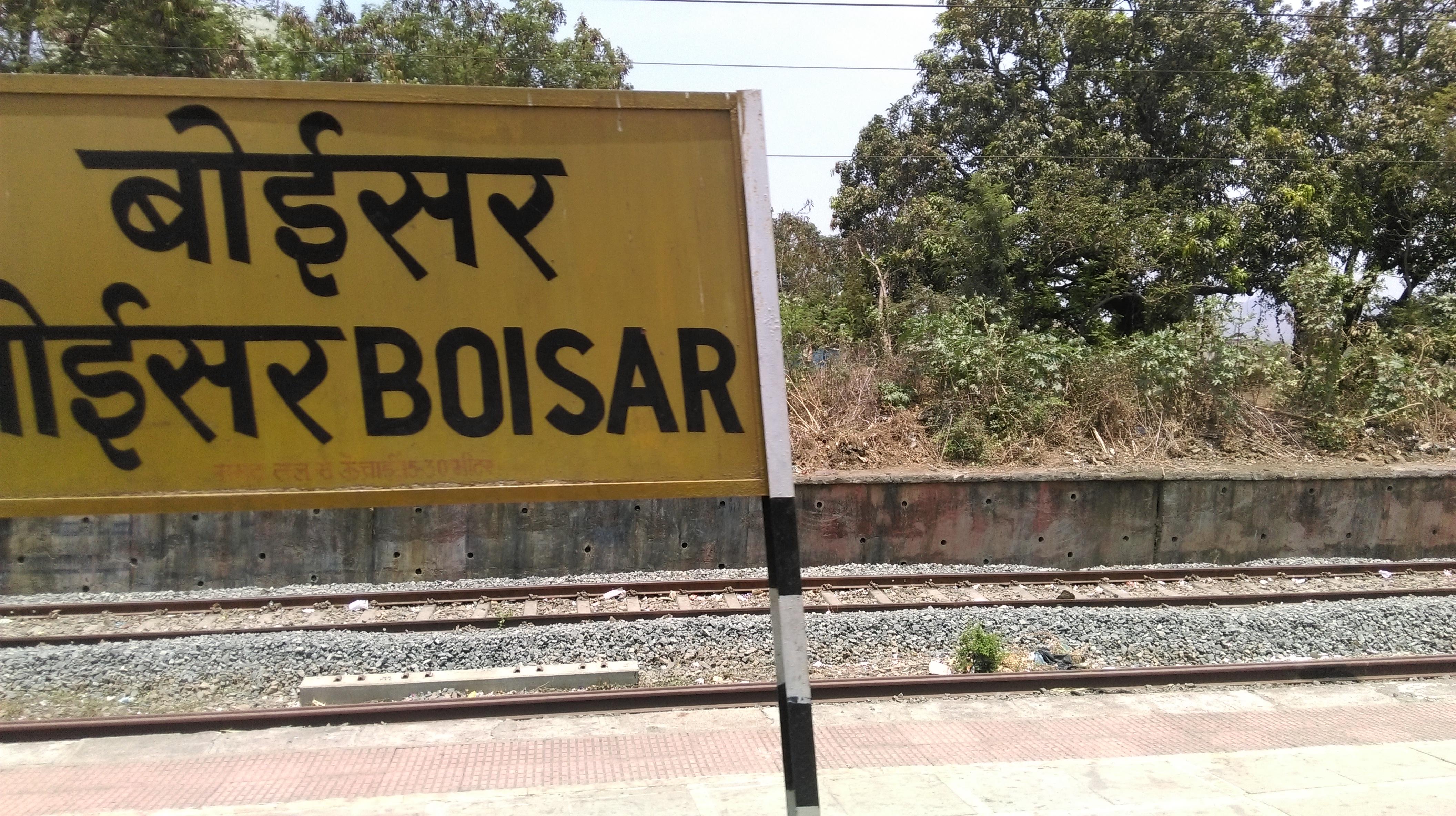 Boisar railway station - Wikipedia