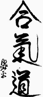 http://upload.wikimedia.org/wikipedia/commons/2/2b/Kanji_Aikido.JPG