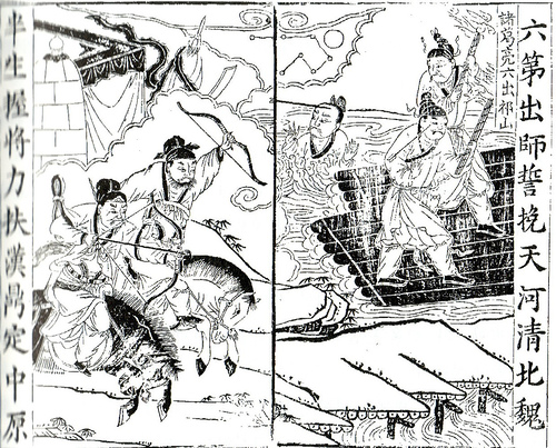 A Qing dynasty illustration of a battle between Wei and Shu at the banks of the Wei River. Many battles were fought between Shu and Wei in the Three Kingdoms period. Wei and Shu battle at the banks of River Wei.jpg