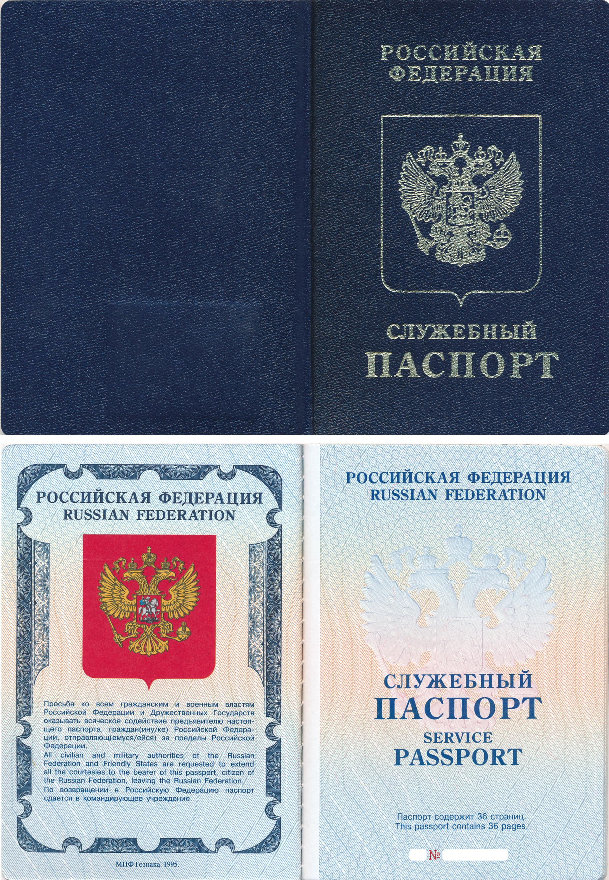 Кому паспорта голубого цвета