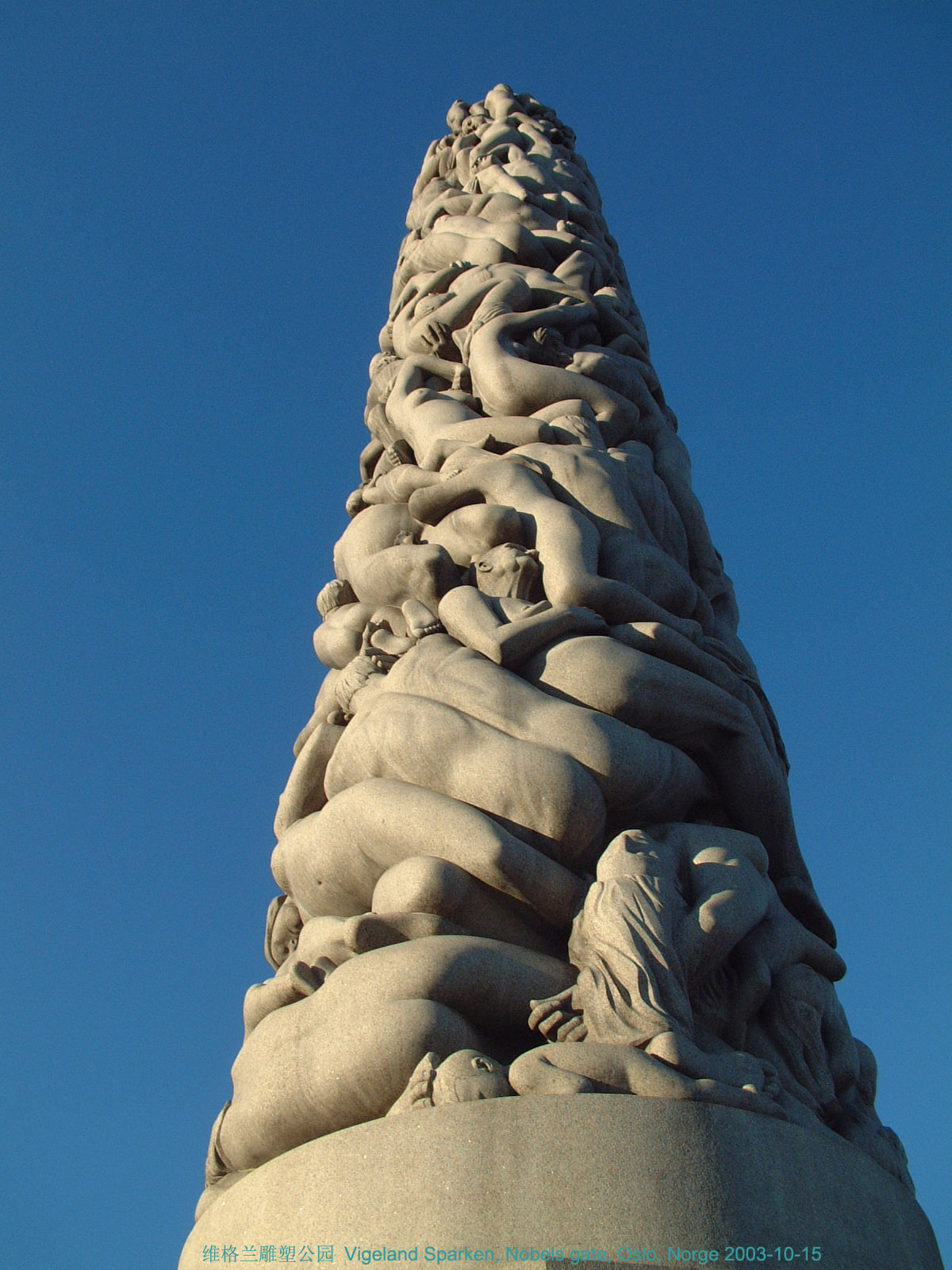 生命之柱 Monolitten - panoramio.jpg