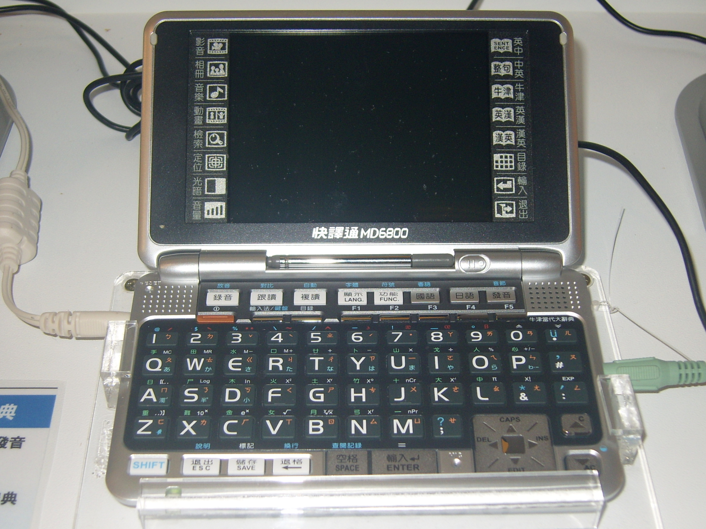Electronic dictionary - Wikipedia