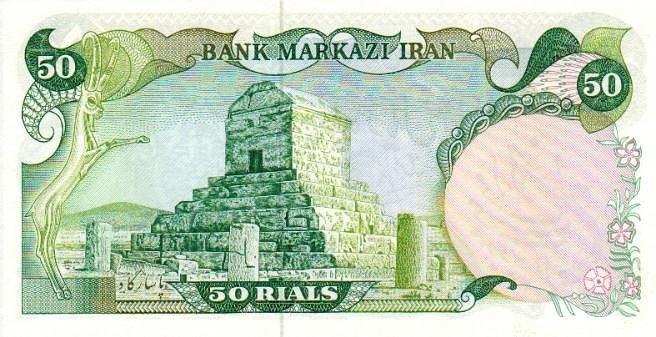 پرونده:50 rial 1974-1979.jpg