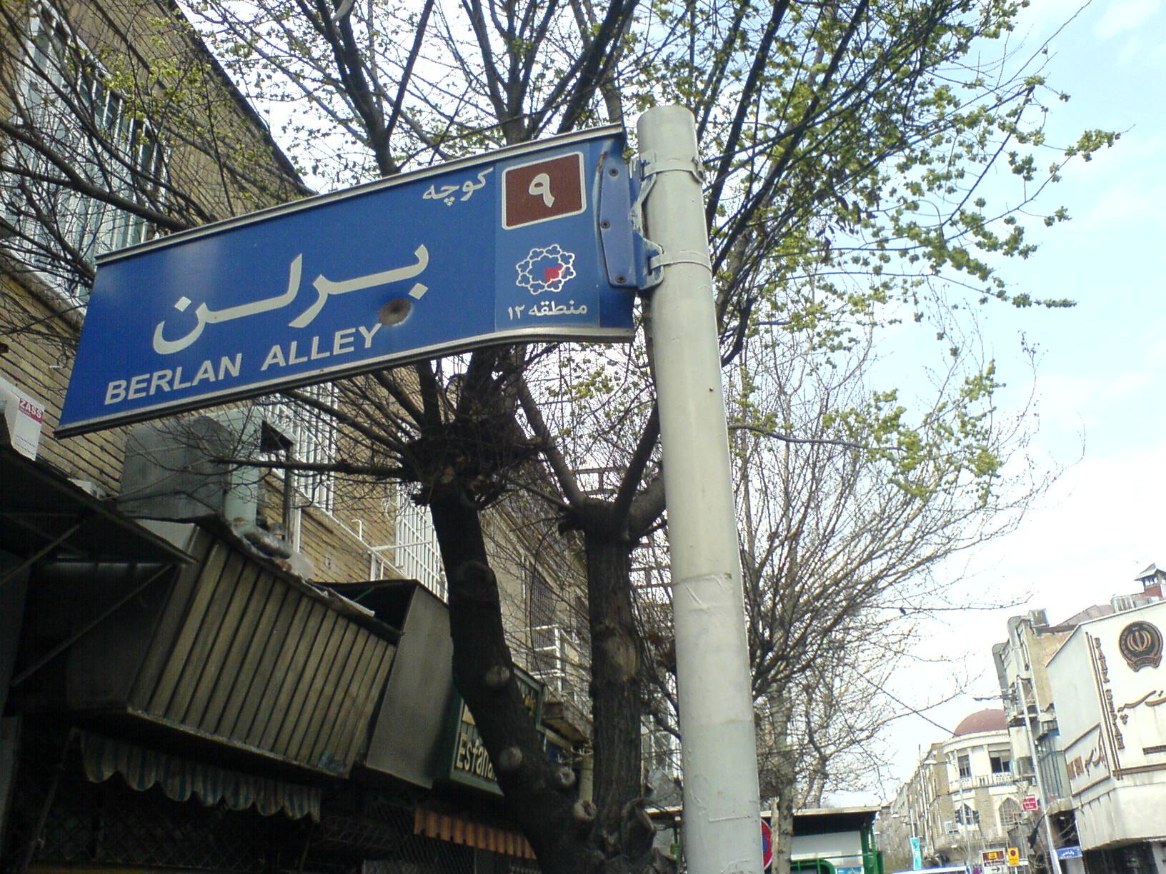 از ویکیپدیا. عکس توسط حسام میرآرمندهی. انتشار تحت مجوز GFDL