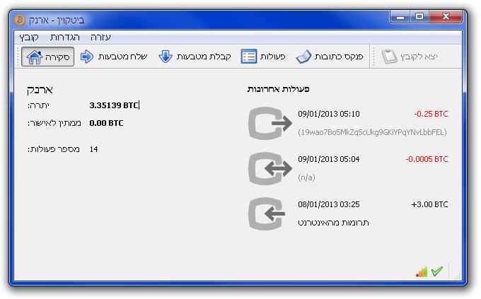Bitcoin-screen.png עברית: Bitcoin software running under Windows 7 Date 9 January 2013, 16:38:35 Source bitcoin.org homepage Author Satoshi