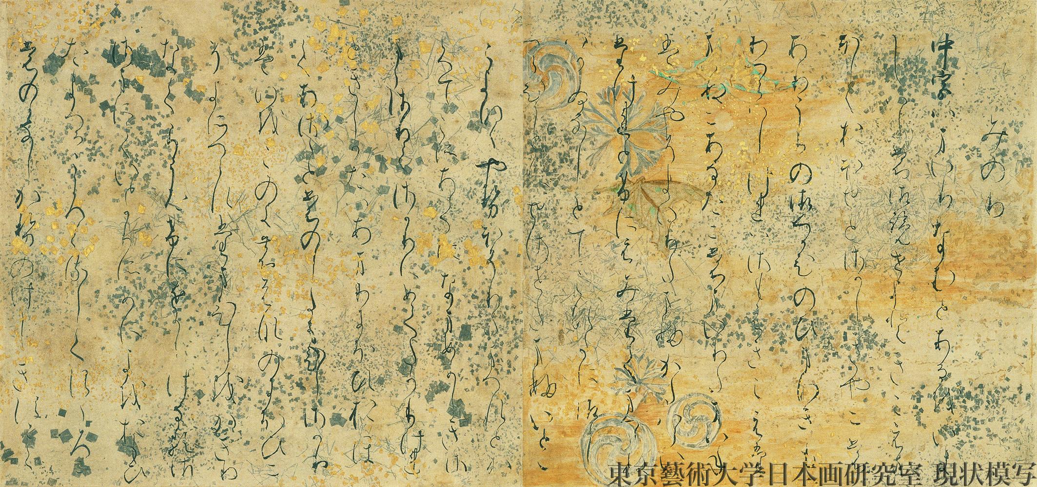 Page from Genji Monogatari Emaki