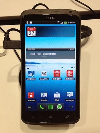 File:HTC One X running Android 4 Ice Cream Sandwich 20120427 JPG