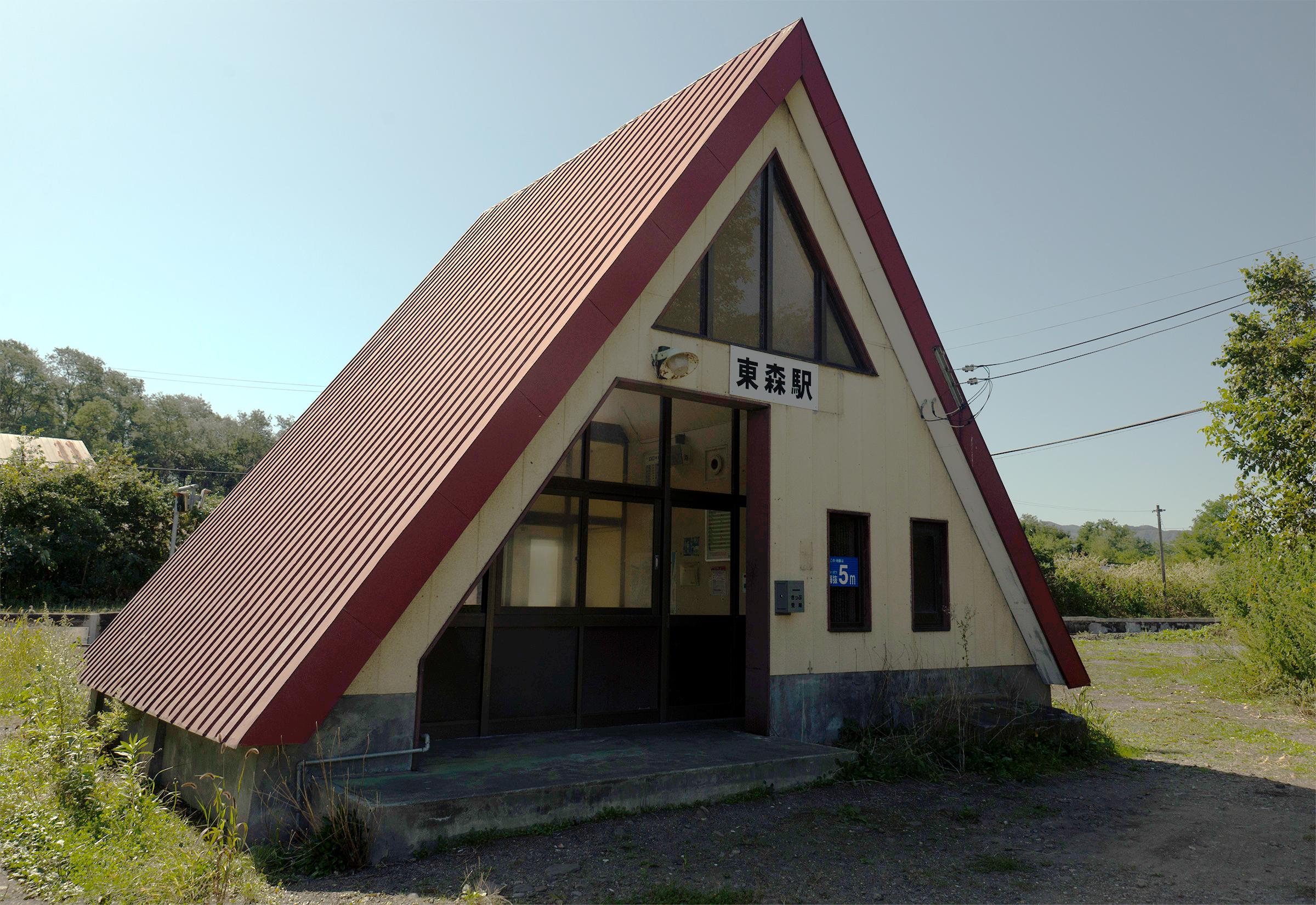 히가시모리 역