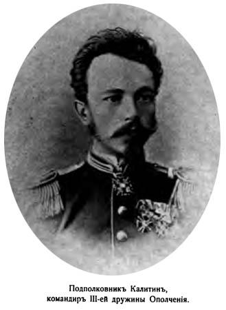 Павел Калитин