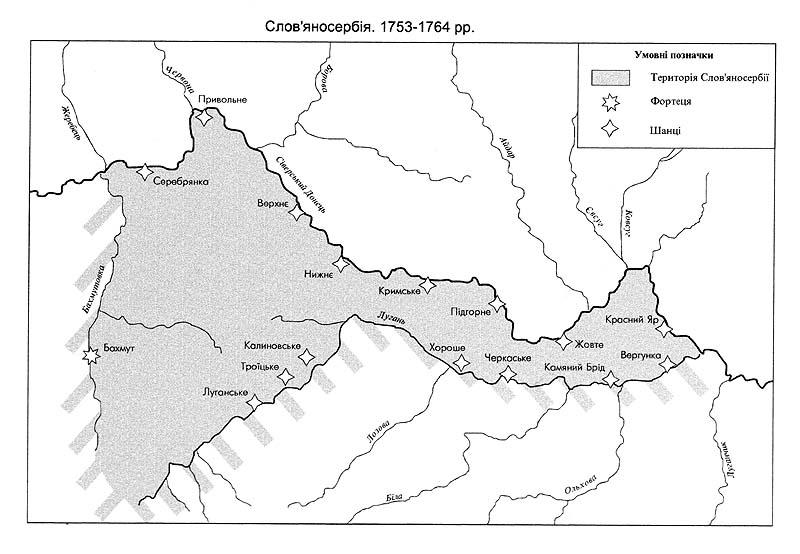 Историческая карта Славяносербии