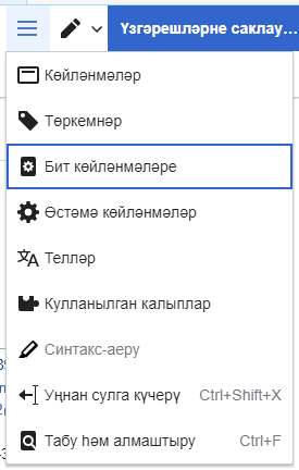 VisualEditor page settings item-tt.png