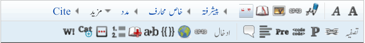 WikiEditor toolbar urduwikipedia.png