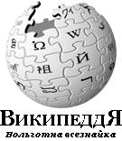 Wikipedia-logo-ru-sib.png