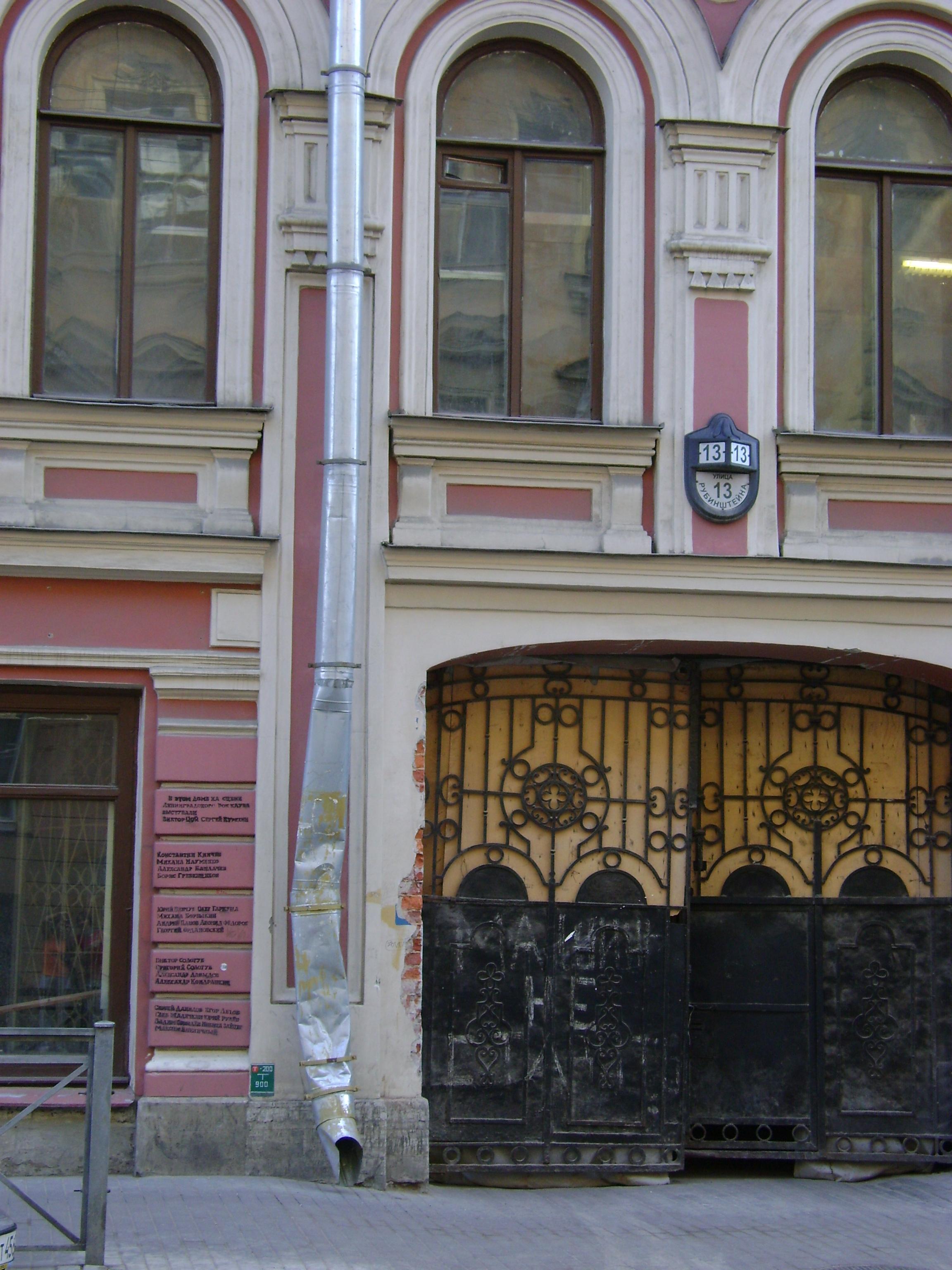 первый рок клуб москвы
