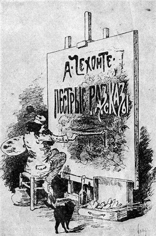 Скачать пестрые рассказы чехов краткое содержание