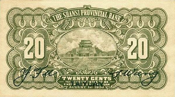 File:20 cents - Shansi Provincial Bank, Taiyuan branch (1930