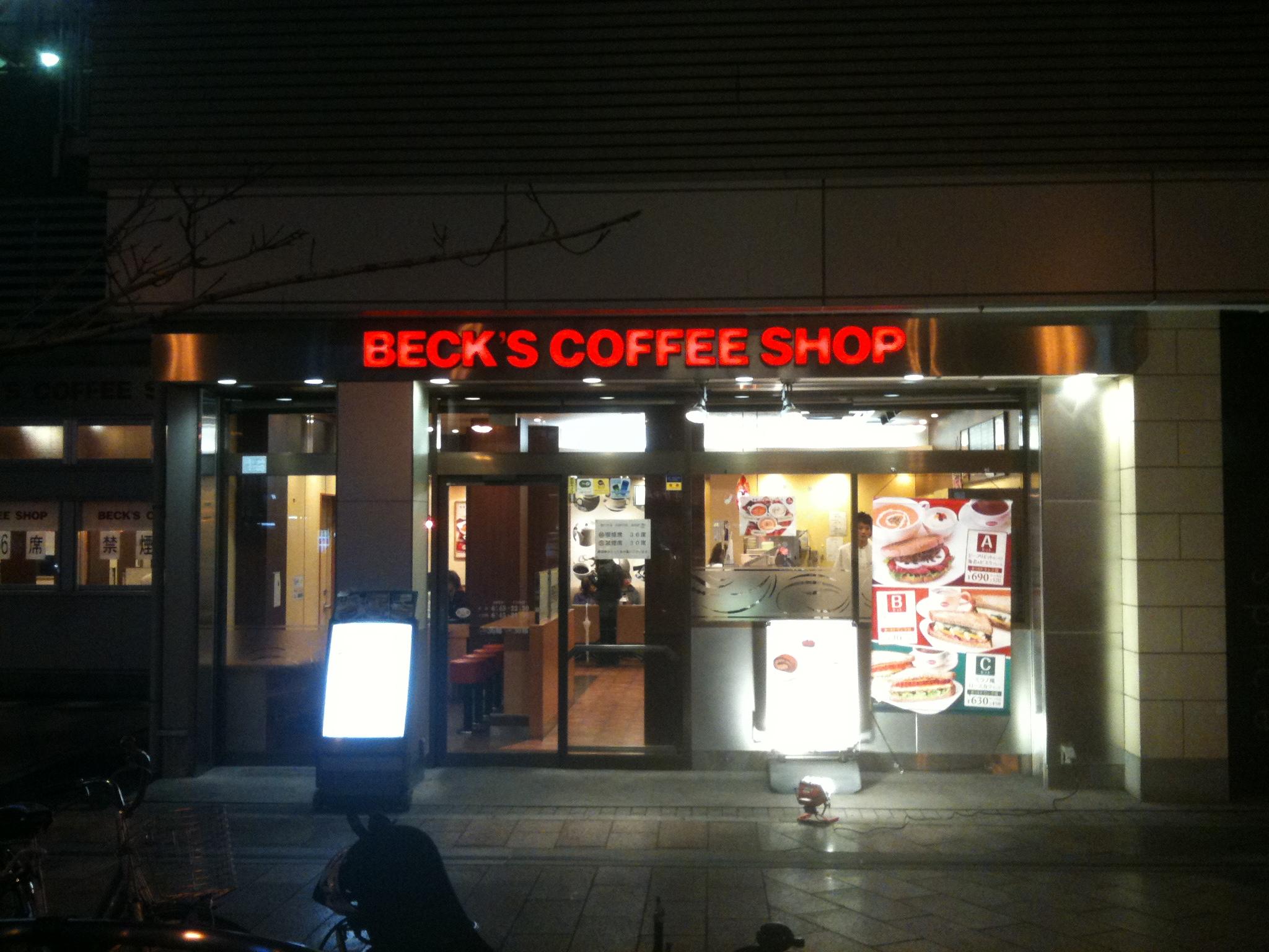 File beck s coffee shop maihama jpg wikimedia commons - Beck Shop