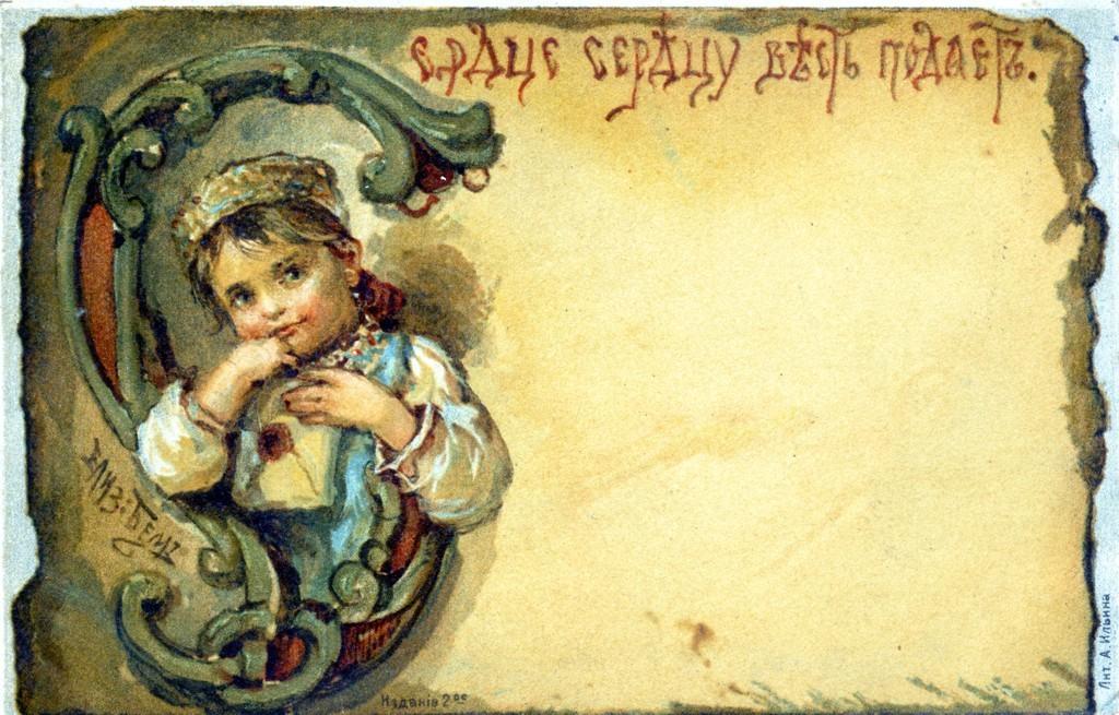 Картмаксимум хоббит, поздравительные открытки в старину