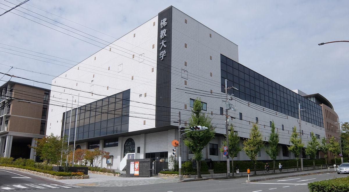 京都 仏教 大学