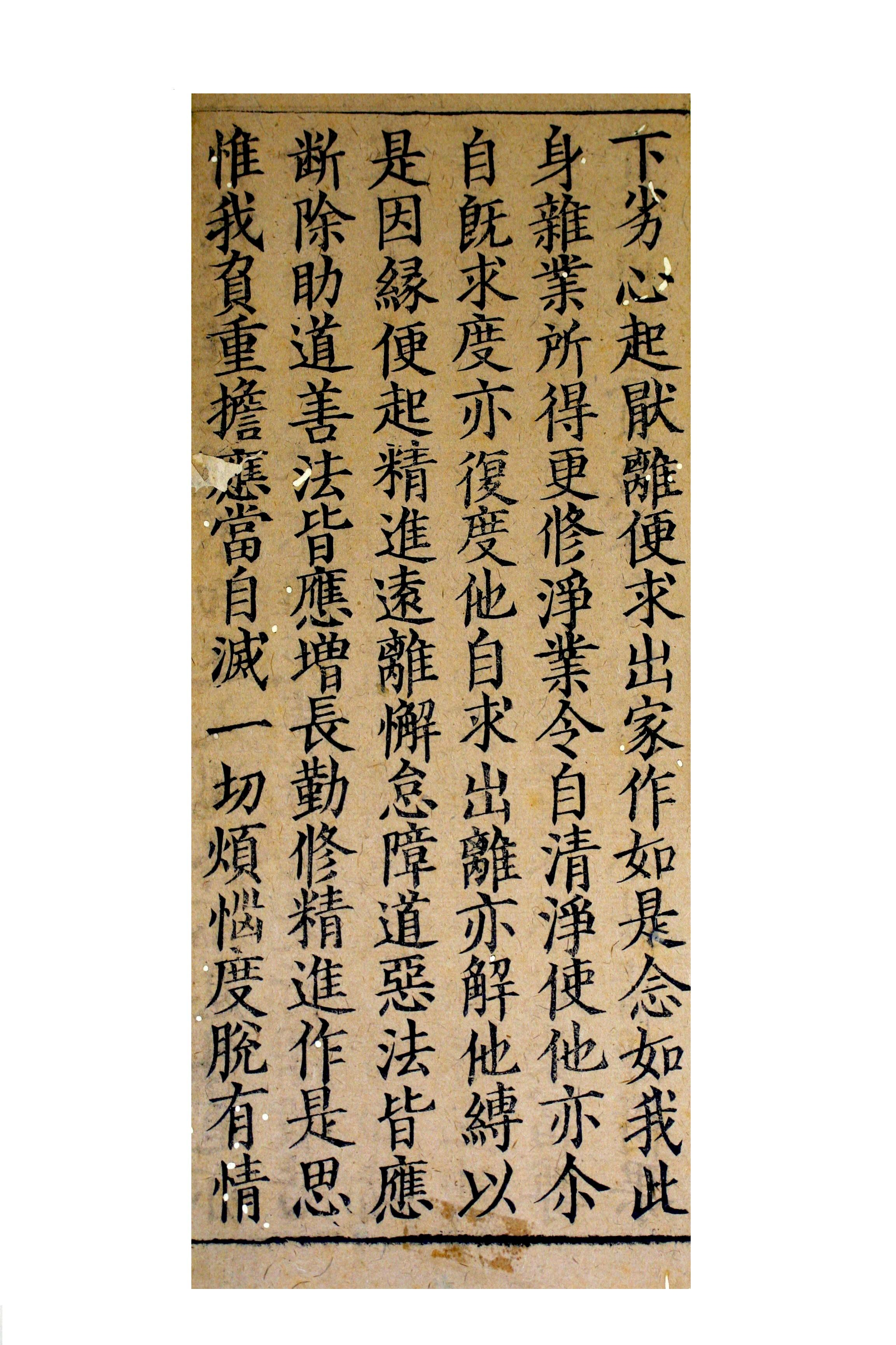 What Is the Buddhist Holy Book Called?