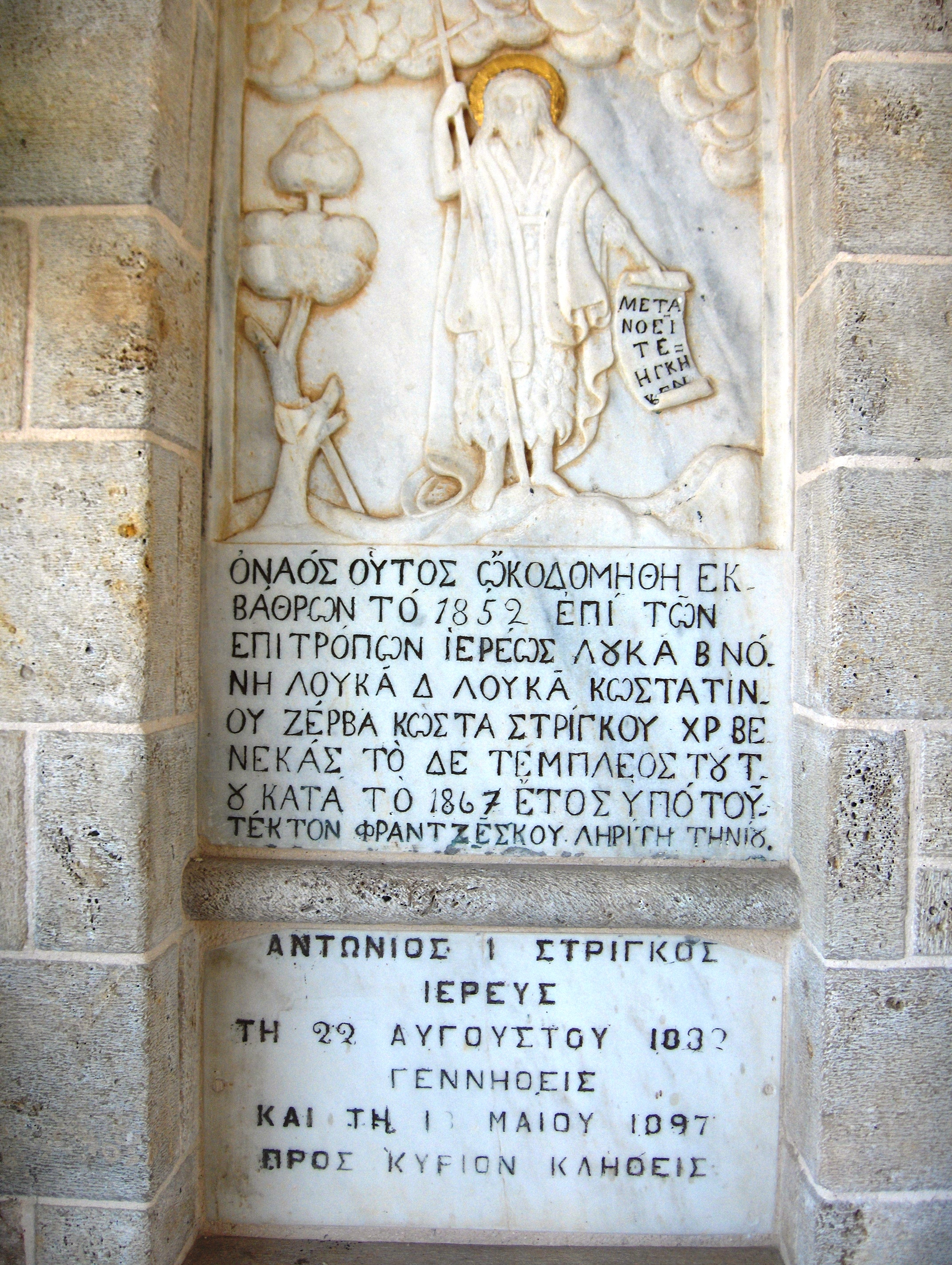 https://upload.wikimedia.org/wikipedia/commons/2/2d/Commemorative_plaque_in_Prodromos_church_in_Kranidi_2.jpg